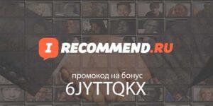 Партнерская программа Ireccommeng промокод