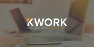 Партнерская программа Kwork