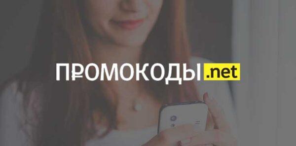 Партнерская программа PromokodiNet
