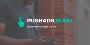 Партнерская программа Pushadsguru