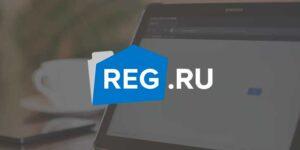Партнерская программа Reg ru