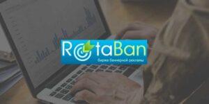 Партнерская программа Rotaban