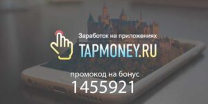 Партнерская программа Tapmoney