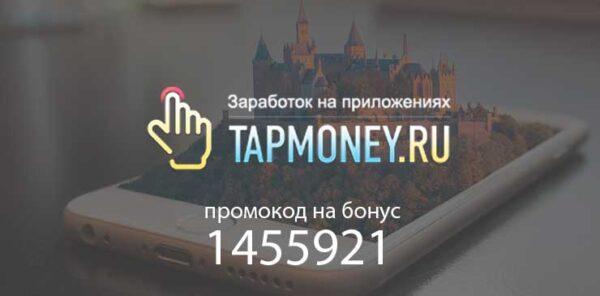 Партнерская программа Tapmoney