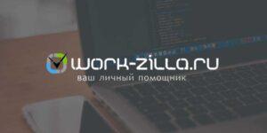 Партнерская программа Work zilla